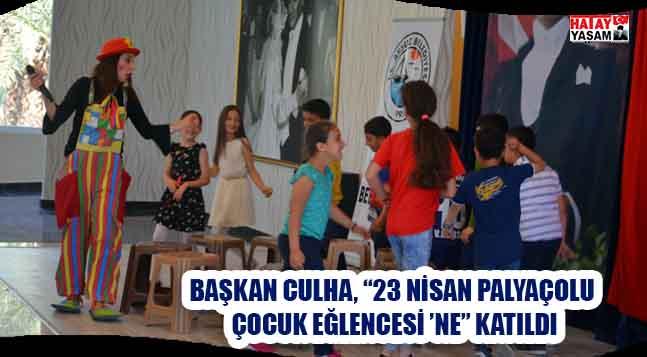 """BAŞKAN CULHA, """"23 NİSAN PALYAÇOLU ÇOCUK EĞLENCESİ 'NE"""" KATILDI"""